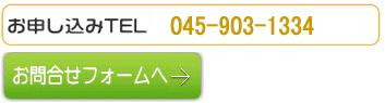 電話045-903-1334お問い合わせフォームへ